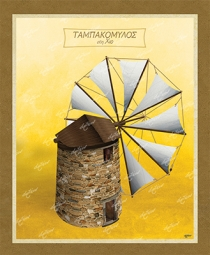Ταμπακόμυλος στη Χιο - Καμβάς