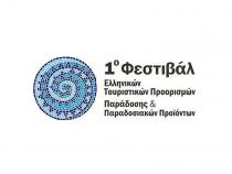 1ο Φεστιβάλ Τουρισμού & Παράδοσης