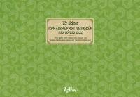 ΤΑ ΨΑΡΙΑ ΤΩΝ ΛΙΜΝΩΝ ΚΑΙ ΠΟΤΑΜΩΝ ΤΟΥ ΤΟΠΟΥ ΜΑΣ (Βιβλίο)