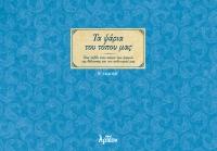 ΤΑ ΨΑΡΙΑ ΤΟΥ ΤΟΠΟΥ ΜΑΣ - B' Έκδοση (Βιβλίο)