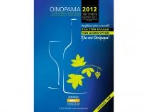 Έκθεση Οινόραμα 2012
