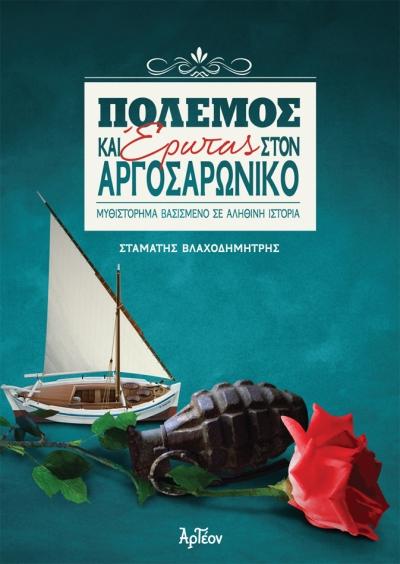 ΠΟΛΕΜΟΣ ΚΑΙ ΕΡΩΤΑΣ ΣΤΟΝ ΑΡΓΟΣΑΡΩΝΙΚΟ (βιβλίο)