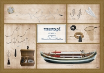 Τσαπαρί Σύνεργα - Αφίσα