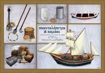 Σκανταλόπετρα & Καμάκι Σύνεργα - Αφίσα