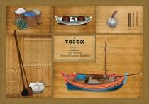 Τσέτα Σύνεργα - Αφίσα