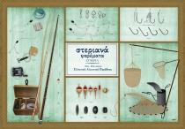 Στεριανά Ψαρέματα Σύνεργα - Αφίσα